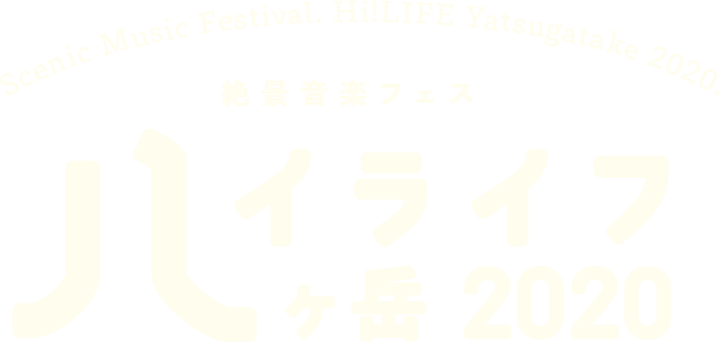 Hi ! LIFE 八ヶ岳 2018(ハイライフ八ヶ岳)